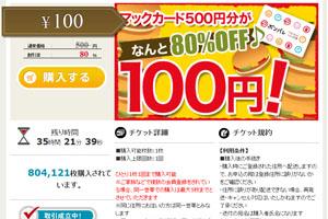ポンパレ マックカード100円 80万枚突破