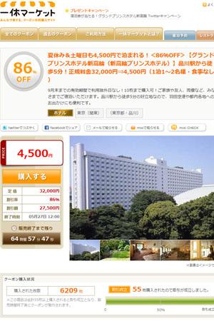 一休マーケット(グランドプリンスホテル新高輪20110524)