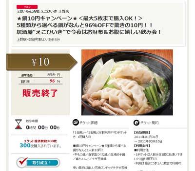 ポンパレ10円鍋